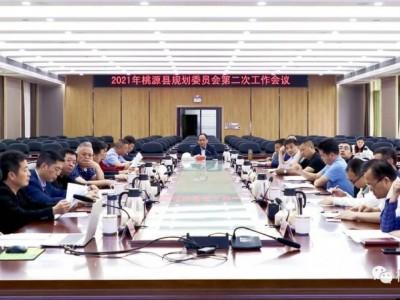 桃源县县长马吉云主持召开2021年县规委会第二次会议